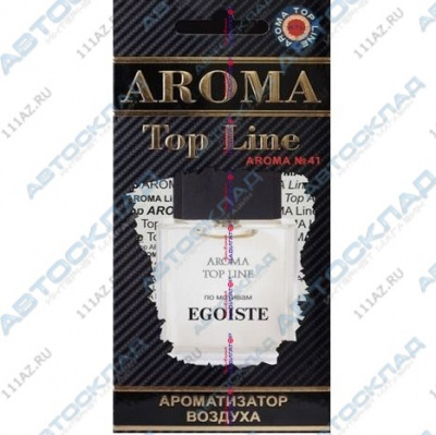 аромат.TOP LINE №41 Chanel Egoiste